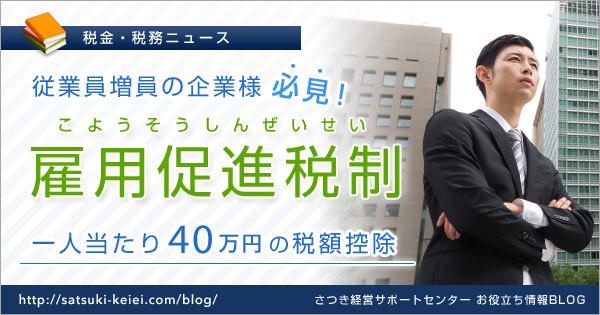 雇用促進税制 ~一人当たり40万円の税額控除~