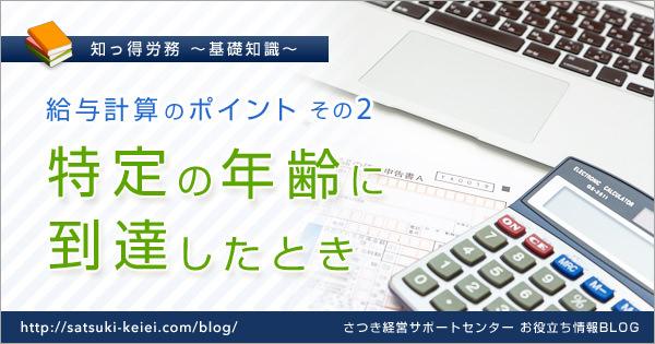 給与計算のポイント(2) 特定の年齢に到達したとき