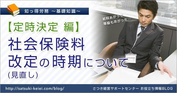 社会保険料改定の時期について【定時決定 編】