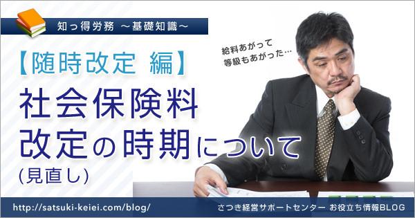 社会保険料改定の時期について【随時改定 編】